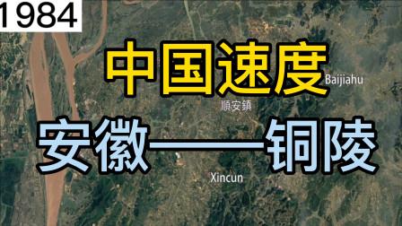 卫星地图:中国速度,看安徽铜陵(1984-2016)的岁月变迁