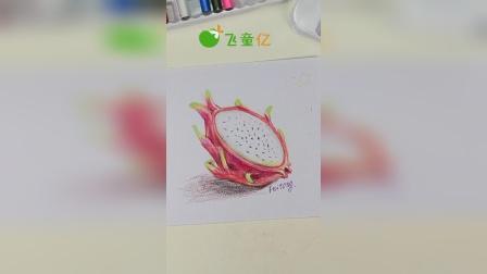 零基础学习彩铅画,轻松掌握水果火龙果的画法