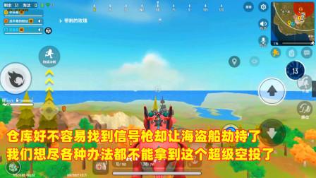鲨鱼哥:好不容易找到的信号枪却用不了,超级空投被海盗船劫持了