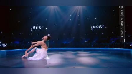 """""""芭蕾皇后""""谭元元惊艳出场,天鹅归来呈现""""令人窒息的美""""!"""