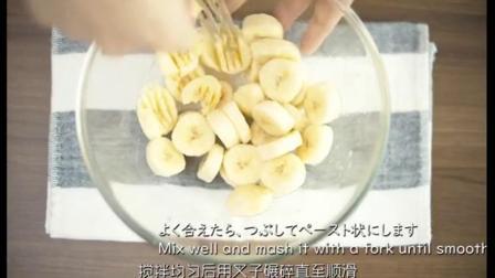香蕉面包与巧克力甘纳许#烘焙#面包