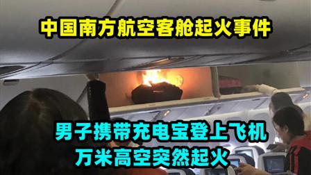 中国南方航空客舱起火事件:男子携带充电宝登上飞机,万米高空突然起火