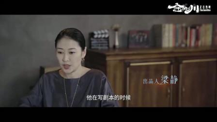 """""""千人百日""""共铸《金刚川》 管虎导演谈""""与时间赛跑"""""""