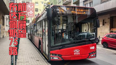 【4K60前方展望】崭新的无轨电车 布达佩斯75路 普斯卡什·费伦茨球场→玛丽·贾西广场 原速原声超广角前面展望
