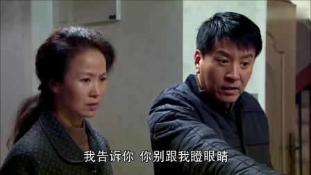 生死相依35:父母找到素素家,试图劝说女子,却被儿子赶出门