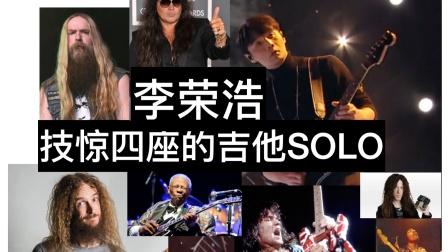 分析:李荣浩那段技惊四座《爱我还是他》的吉他SOLO(附谱)