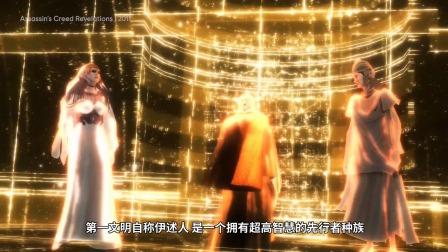 【游民星空】《刺客信条》设定指南第三集:伊述文明