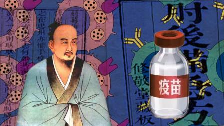 史书记载:在中国古代已使用疫苗接种术来防治传染病
