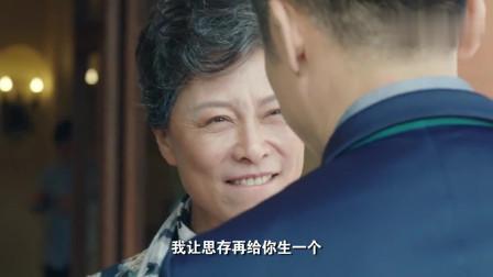 生命中的好日子:前妻同意和男子复婚,男子回家告诉母亲,结果母亲笑得合不上嘴