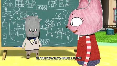 云彩面包:老师生日到了,学生们准备派对,却吵了起来!