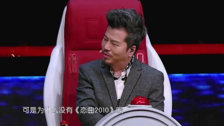 黄国伦问罗大佑从《恋曲1980》到《恋曲2000》,为什么没有2010