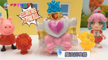 小猪佩奇获得了新魔法啦!巴啦啦小魔仙变身器玩具