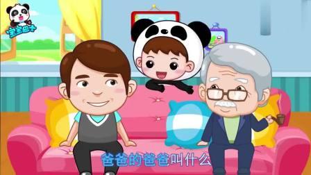 孩子爱看动画宝宝巴士:宝宝巴士儿歌之爸爸妈妈都爱我:12 家庭礼貌称呼歌