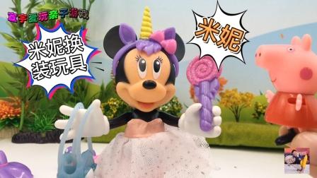 小猪佩奇为米妮换装啦 米奇妙妙屋装扮玩具开箱