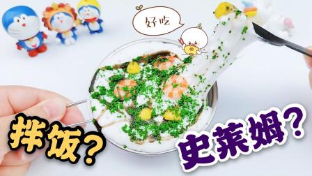 这是食物还是史莱姆?测评虾仁拌饭玩盒,没想还是米粒声控泥