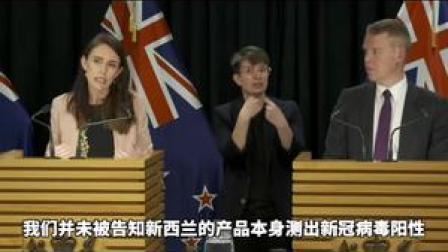 济南一批进口牛肉包装检出新冠病毒,新西兰:来自阿根廷