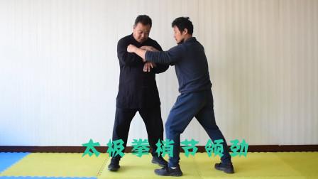 内家拳稍节领劲和丹田发力,矛盾吗?