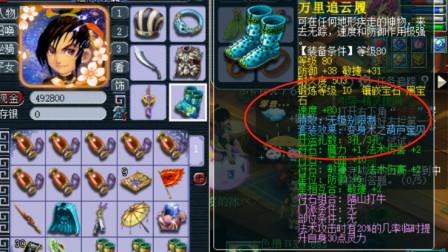"""梦幻西游:""""老王展示低端全身无级别""""实用性非常高"""