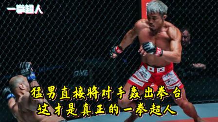猛男直接将对手轰出拳台,这才是真正的一拳超人!