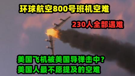 美国飞机被美国导弹击中?美国人最不愿提及的空难,234人全部遇难