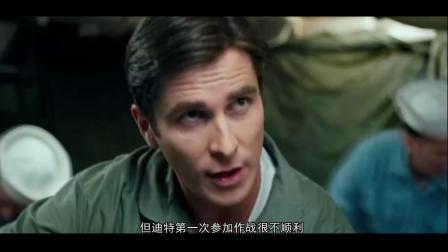 5分钟看完电影《重见天日》美军被越兵俘虏,等待他的是什么