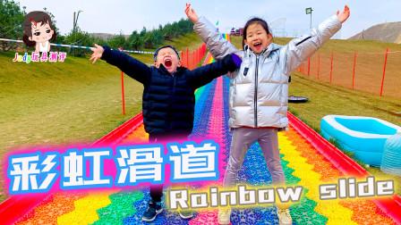 超刺激的彩虹滑道,宝宝勇敢挑战,你玩过吗