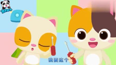 宝宝巴士:蜜蜜、乐乐太调皮了,把工具当玩具玩!