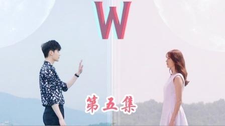 《W两个世界》05:漫画男主与漫画作者正式相见【剧集快看】