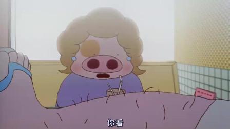 【麦兜故事】小腿肚2