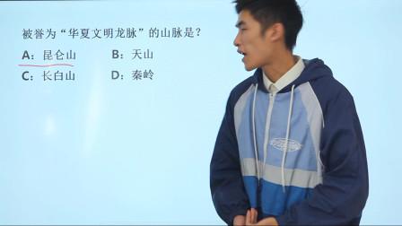 """公务员考试判断题:被誉为""""华夏文明龙脉""""的山脉是哪个呢?"""