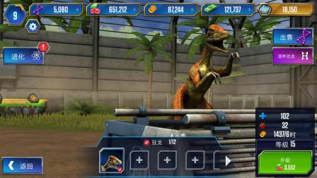 侏罗纪世界:15级冠龙VS10级矮脚龙,被属性压制,谁会取胜?