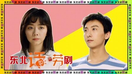 东北话唠《亲爱的麻洋街》第01集:爱情初恋味道【热点快看】
