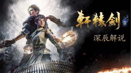 轩辕剑柒 第四集 金色符鬼 深辰解说