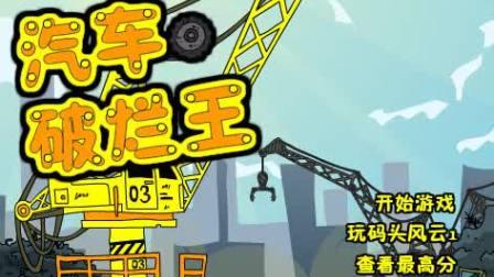 挖掘机动画片中文版 起重机操作员【7-9关】