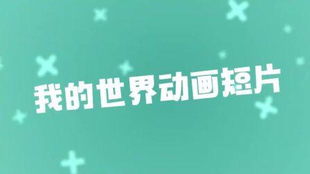 我的世界动画短片:NOOB如何在超级红宝石恩格龙中提升这个恩格龙?