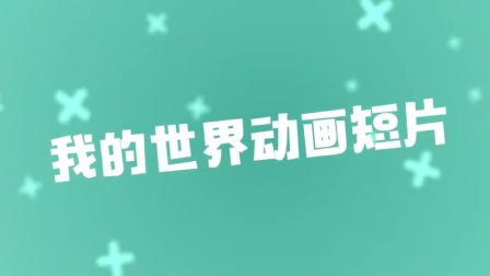 我的世界动画短片:面部扫描器的魔术门与翡翠门NOOB可以打开吗?