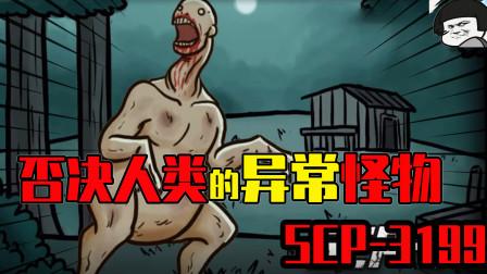 """SCP-3199:诡异的人鸡""""合体""""吐蛋怪物!这到底是什么东西?"""