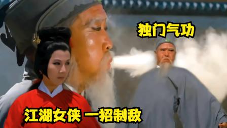 武侠片:大反派拥有独门气功,刀枪不入,却被女侠一招制敌!