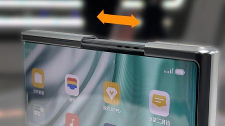 中国造全球首款卷轴屏手机,手机秒变ipad,看它变形太治愈了