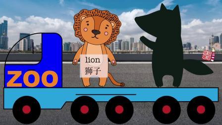 双语剪影卡车上运输的动物们