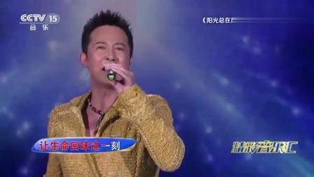 汪正正演唱《超越梦想》,超越梦想一起飞,经典歌曲百听不厌!