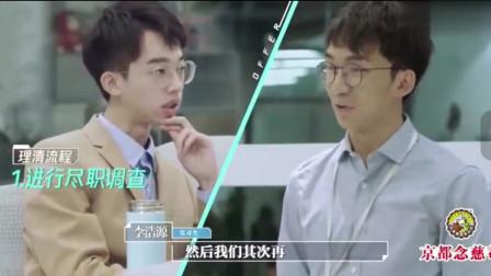 令人心动的offer:第8期加班耍疯片段,李浩源和何运晨神仙小可爱