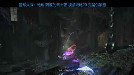 星球大战:绝地 陨落的武士团 视频攻略20 克楚尔陵墓