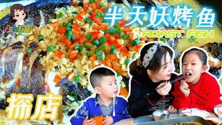 探店兰州半天妖烤鱼,109元一条,招牌菜青花椒烤鱼,为啥没敢点