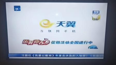 2008.12.26中国电信天翼189你也可以拥有篇
