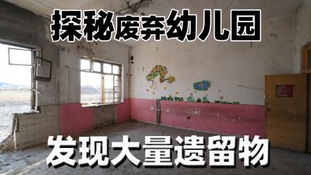 探秘废弃幼儿园,发现大量遗留物