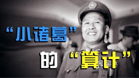"""""""恩怨争斗"""":桂系骁将白崇禧与蒋介石的矛盾纷争"""