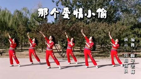 云裳广场舞《那个爱情小偷》梅子老师原创大众健身舞 开心团队版