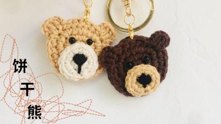 185-钩织可爱的饼干熊玩偶挂件钥匙扣 新手钩针编织教程么么鱼手工
