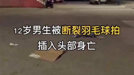 12岁男生被断裂羽毛球拍插入头部身亡 校方:正在协商赔偿